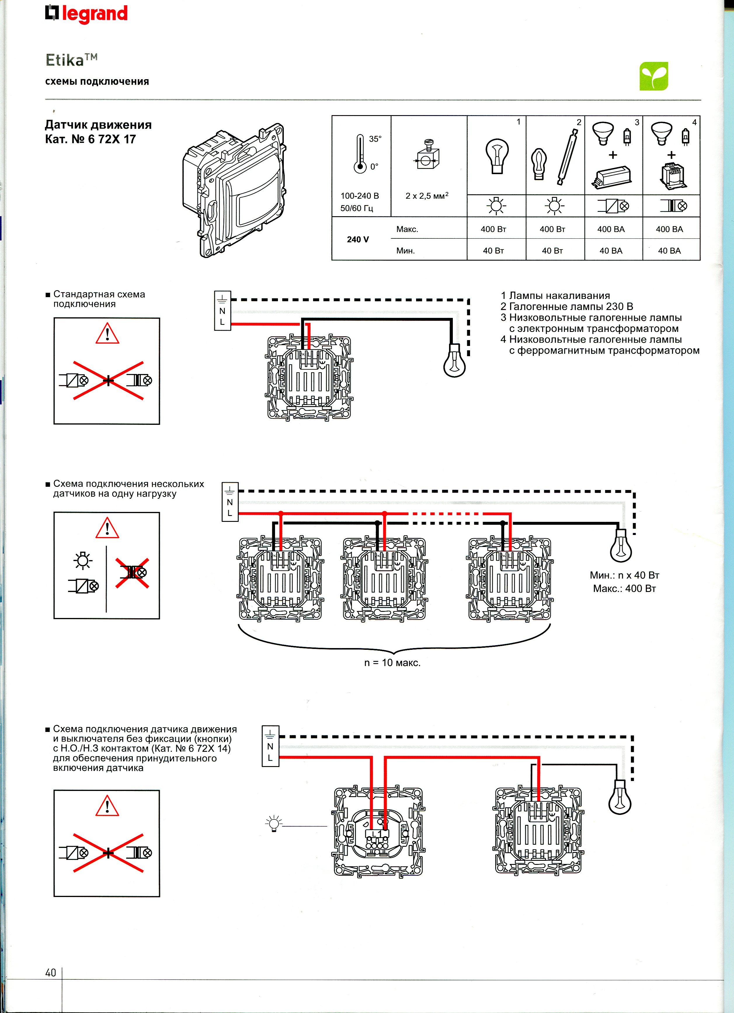 схема падключение термостат пола авв
