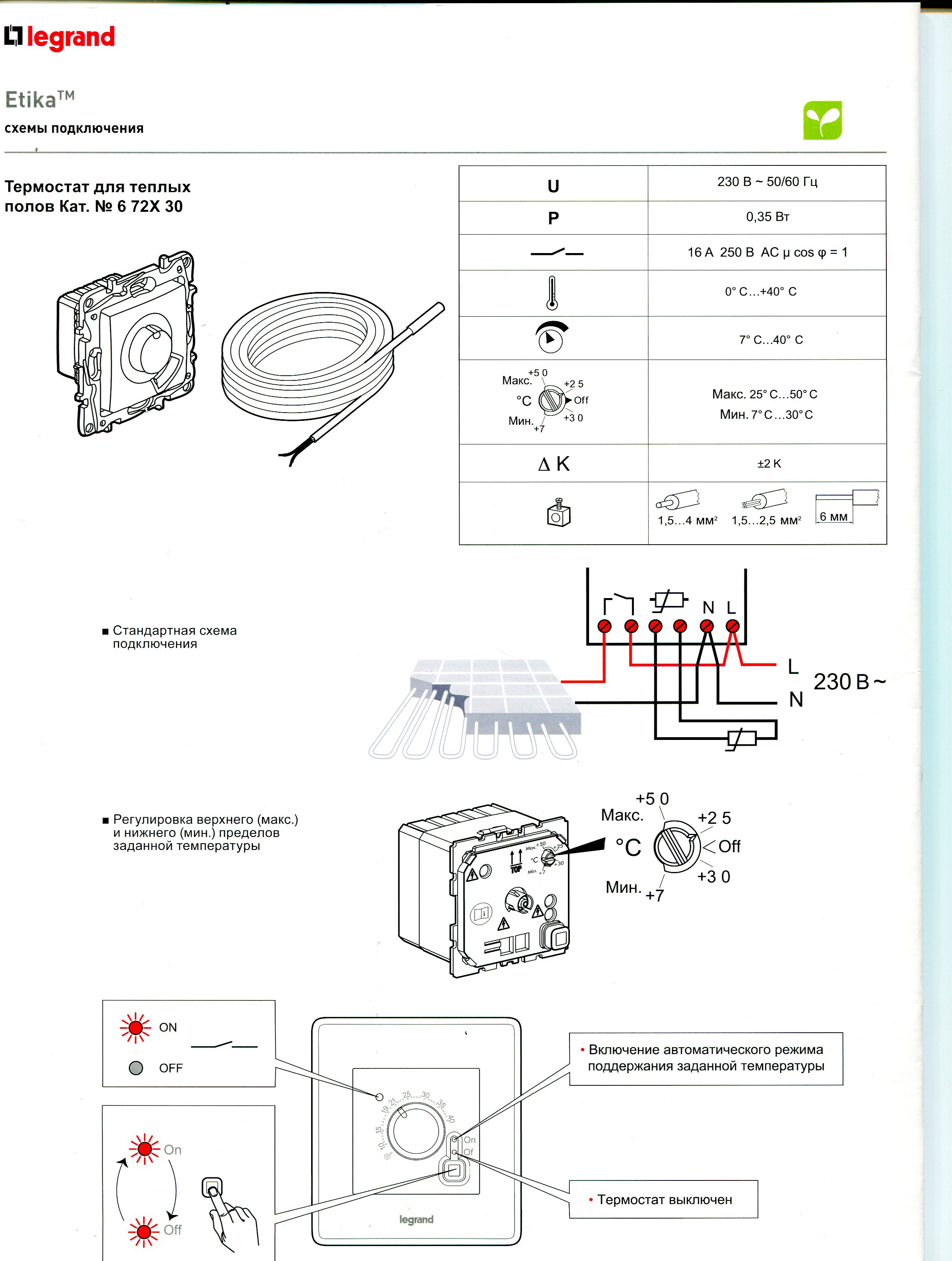 Схема подключения терморегулятор для теплого пола legrand