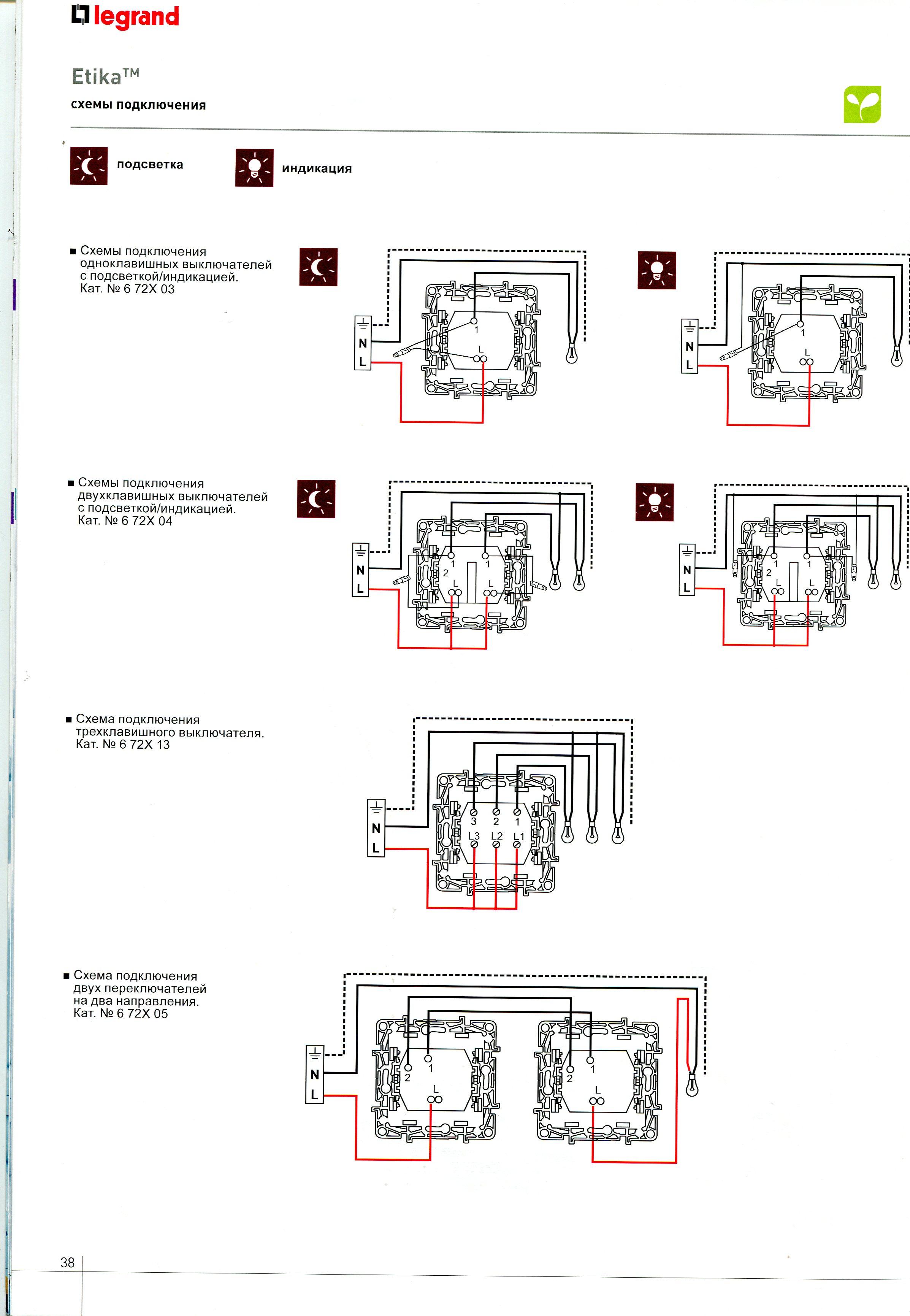 Двухклавишный выключатель legrand etika схема подключения