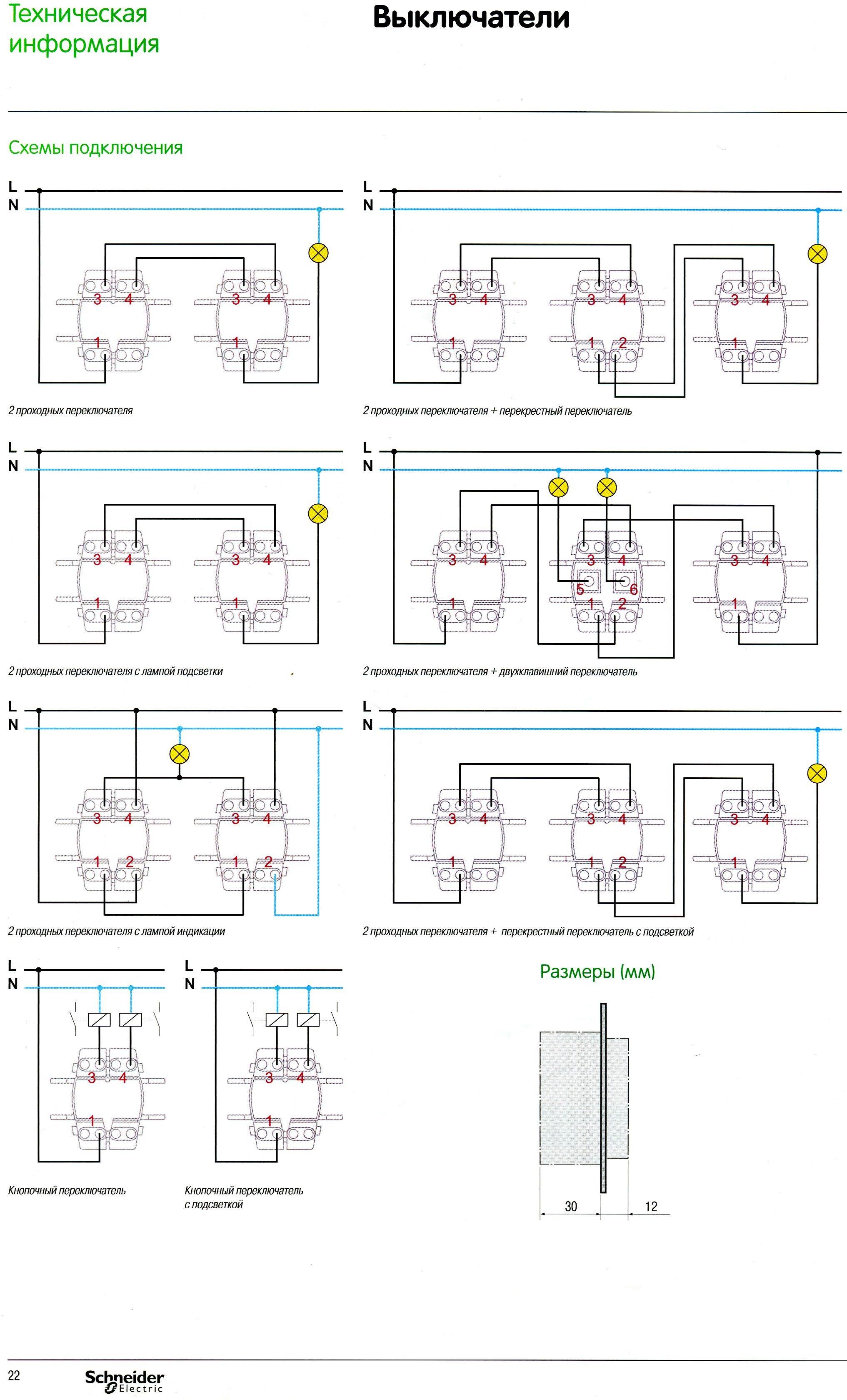 Схема подключения проходного выключателя с 2х клавиш фото