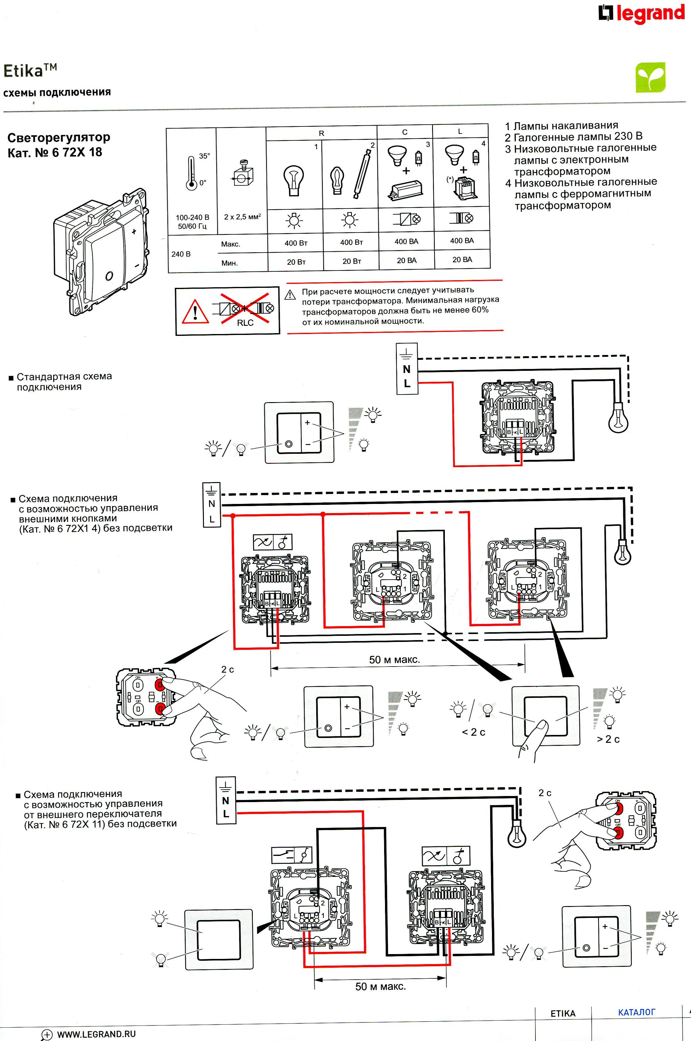 Двойной выключатель с диммером схема